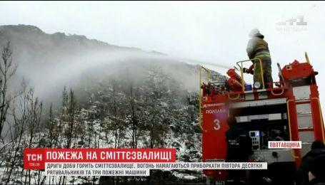 На Полтавщині загорілось сміттєзвалище
