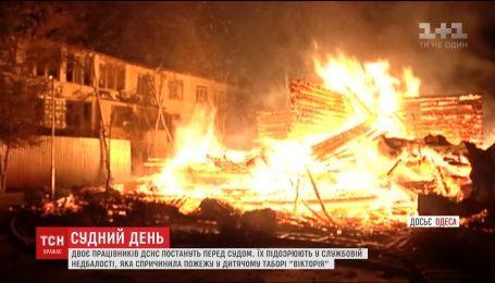 """В Одессе начнут судить двух спасателей за пожар в детском лагере """"Виктория"""""""