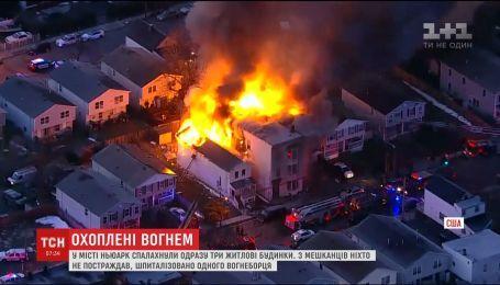 В американском штате Нью-Джерси загорелось сразу три жилых дома