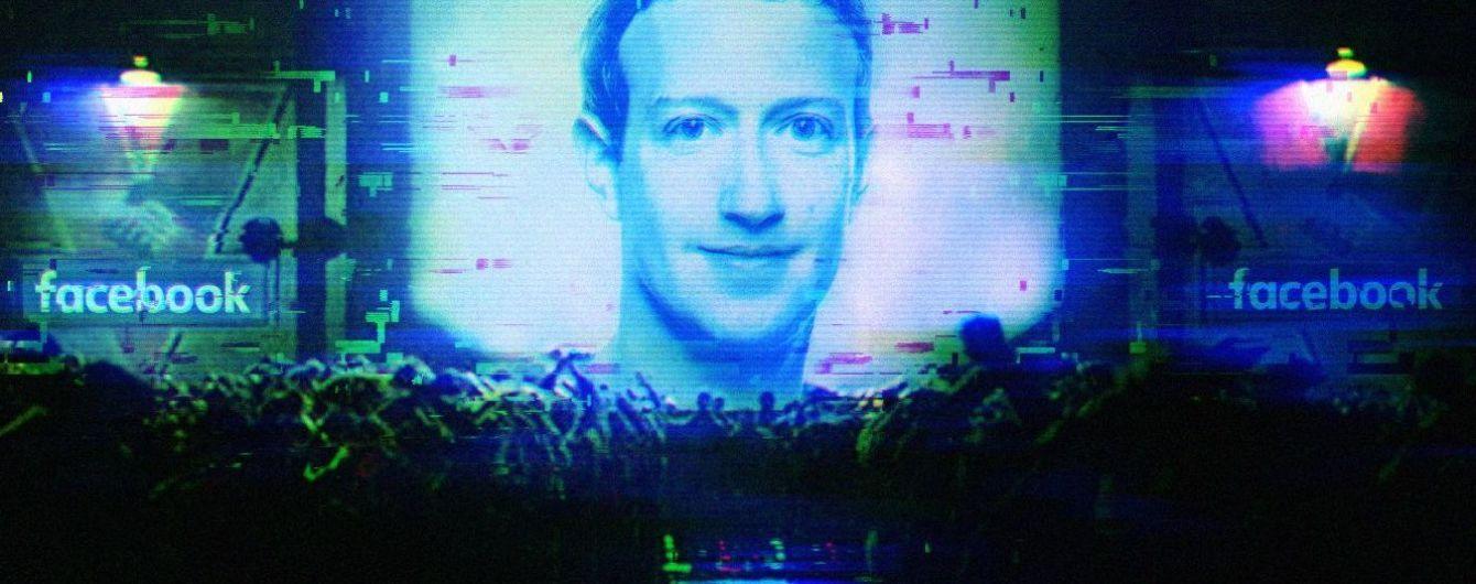 Як захистити свої особисті дані у Facebook. Покрокова інструкція