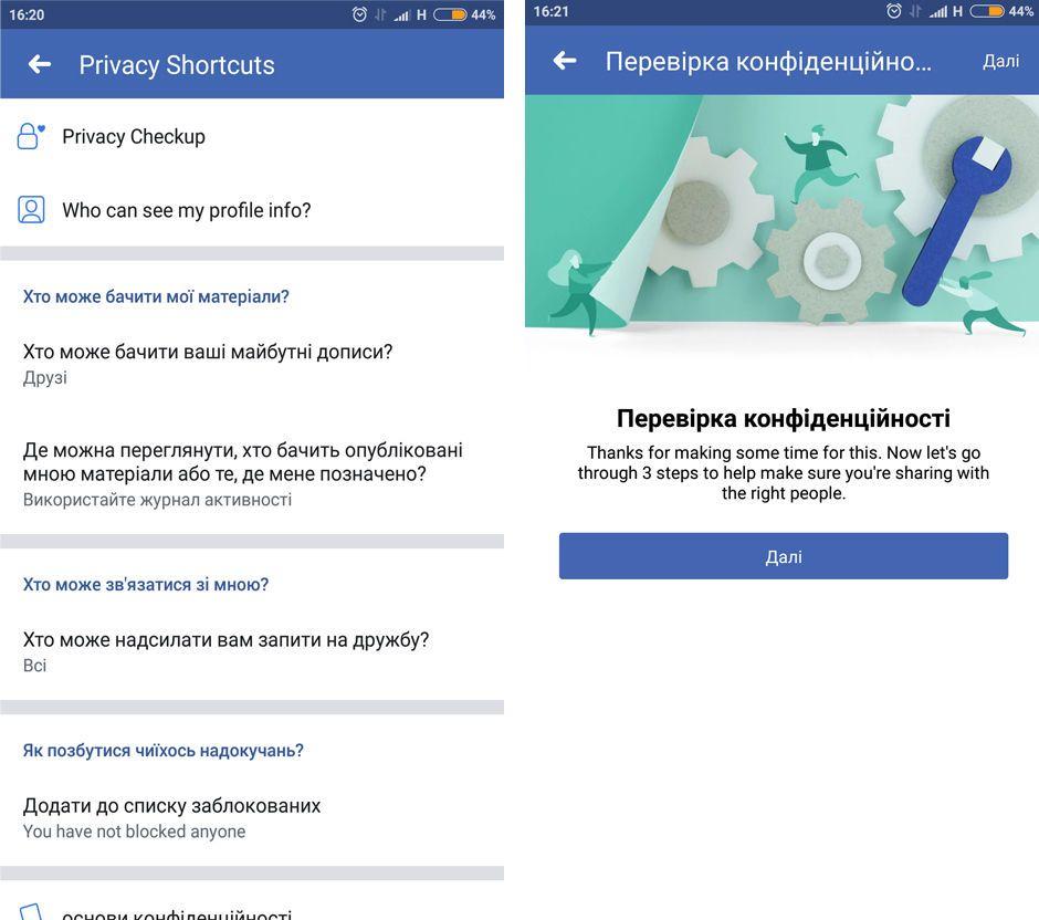 Налаштування безпеки Facebook_2