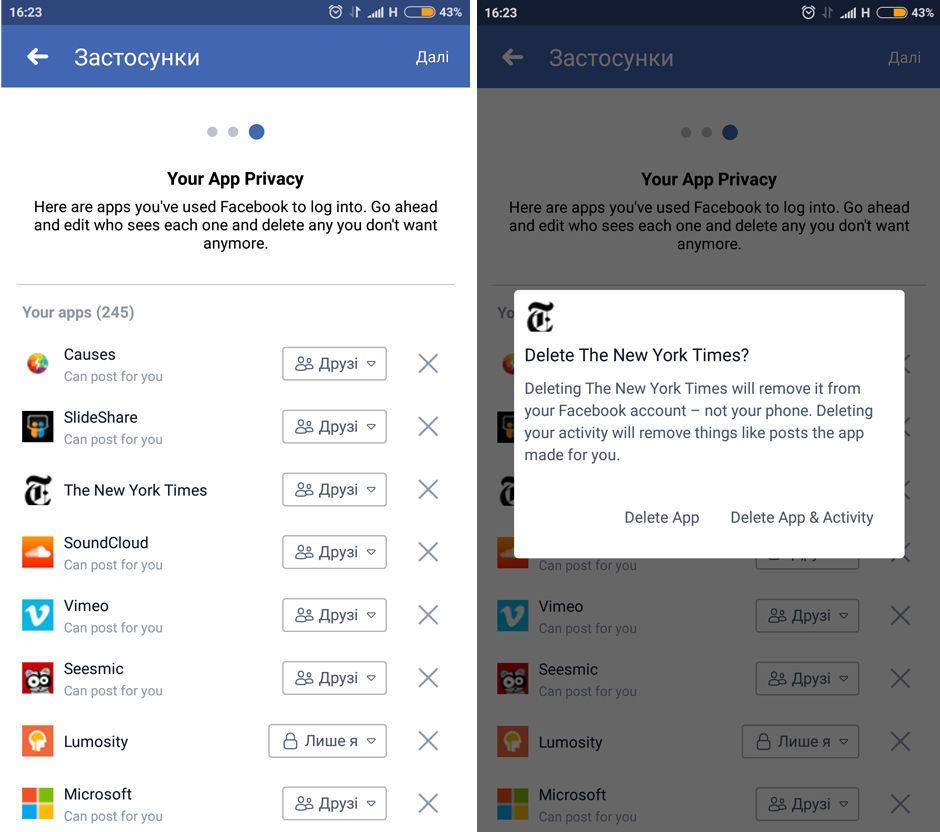 Налаштування безпеки Facebook_3