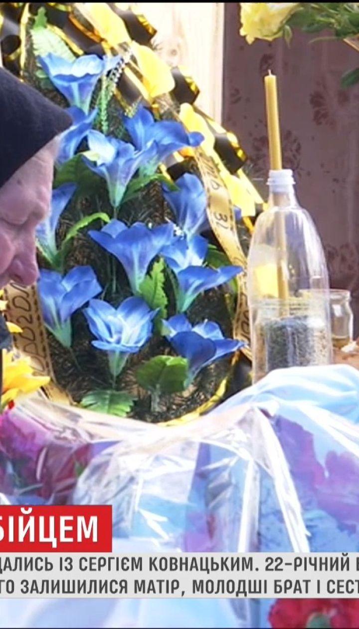 На Житомирщине похоронили погибшего от снайперской пули 22-летнего Сергея Ковнацкого