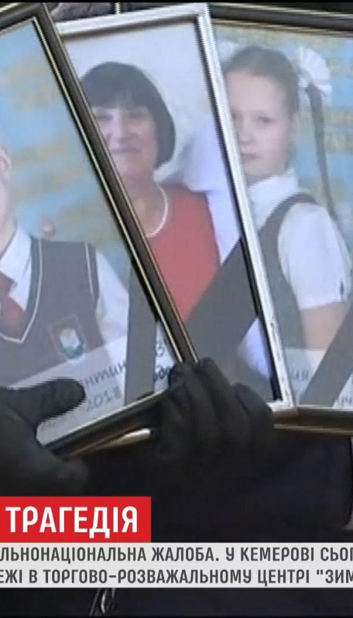 Трагедія в Кемерові: губернатор області звільнив двох підлеглих, але сам залишився на посаді