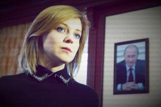 Поклонская пожаловалась на бан от Facebook после сообщения о Захарченко