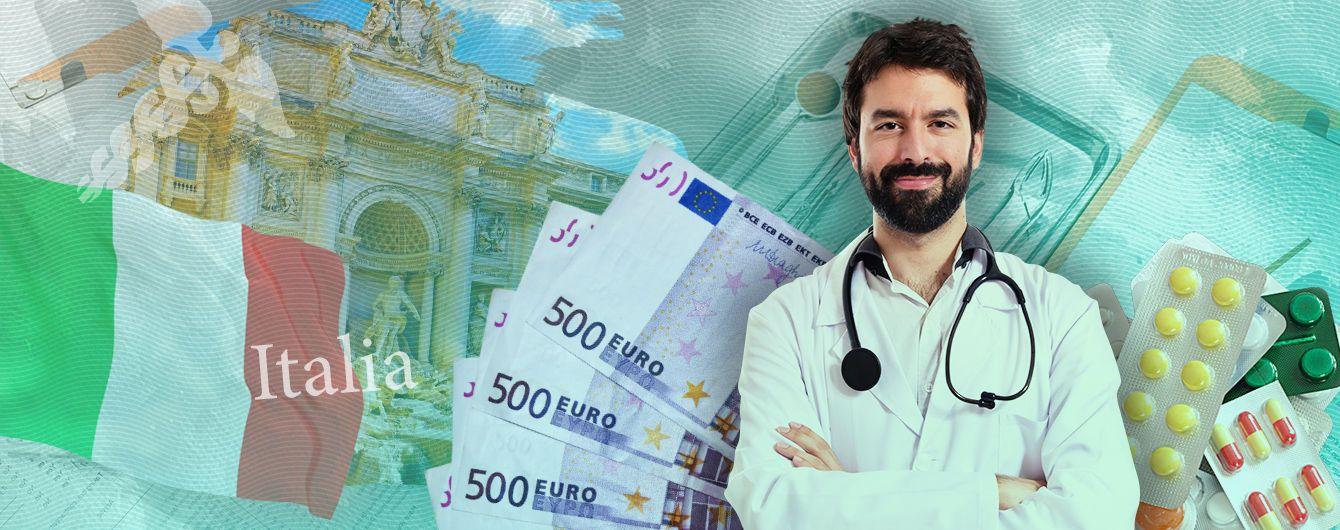 """Как лечат в Италии: """"платно-бесплатно"""" и без частных страховок"""