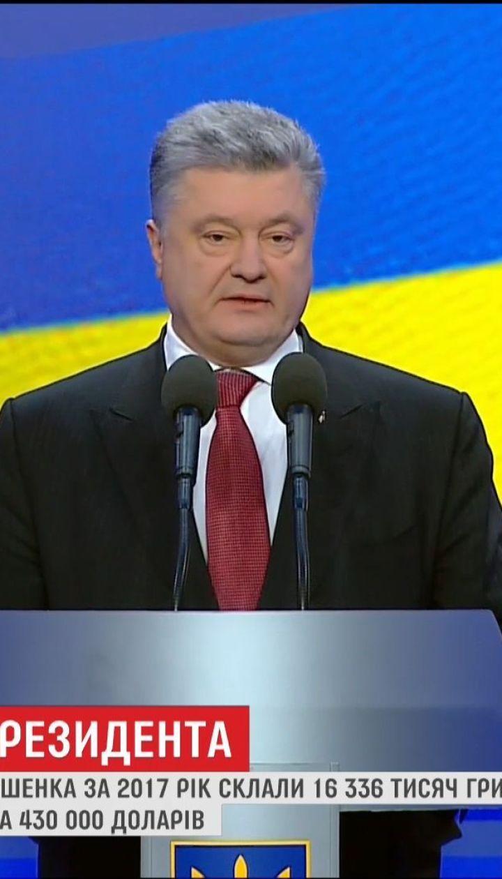 Петр Порошенко подал свою декларацию о доходах за 2017 год