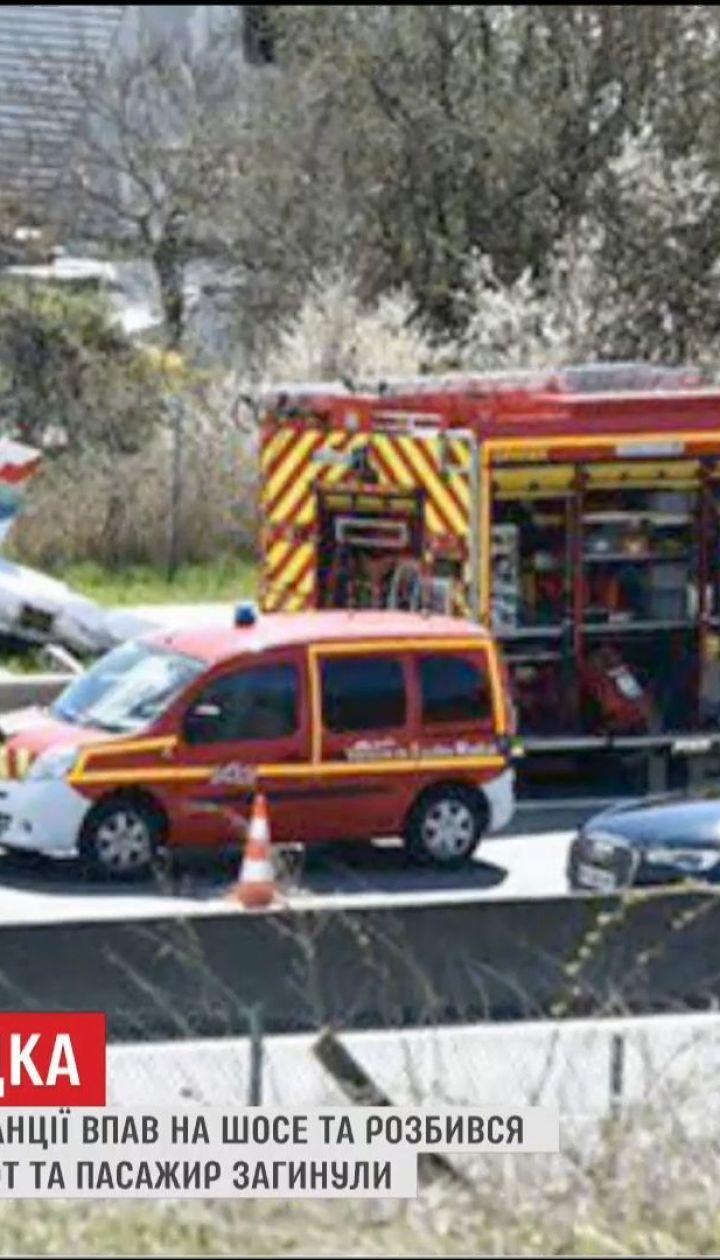 На південному сході Франції сталась авіакатастрофа, є загиблі