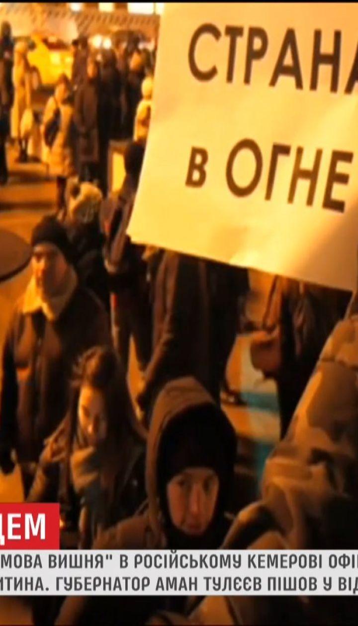 Трагедія в Кемерово: жалобу за загиблими перетворили у черговий кремлівський тріумф