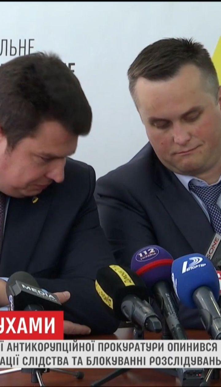 Руководителю САП Назару Холодницкому грозит увольнение