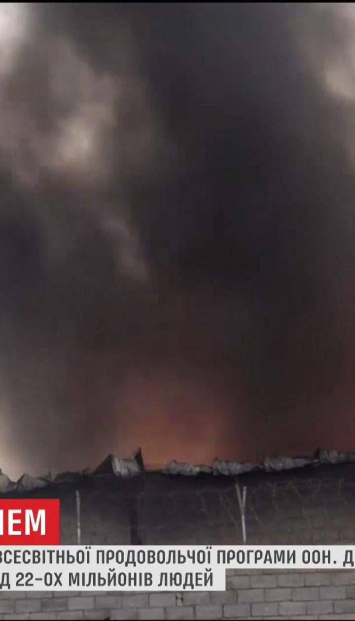 В Йемене сгорел склад всемирной продовольственной программы ООН