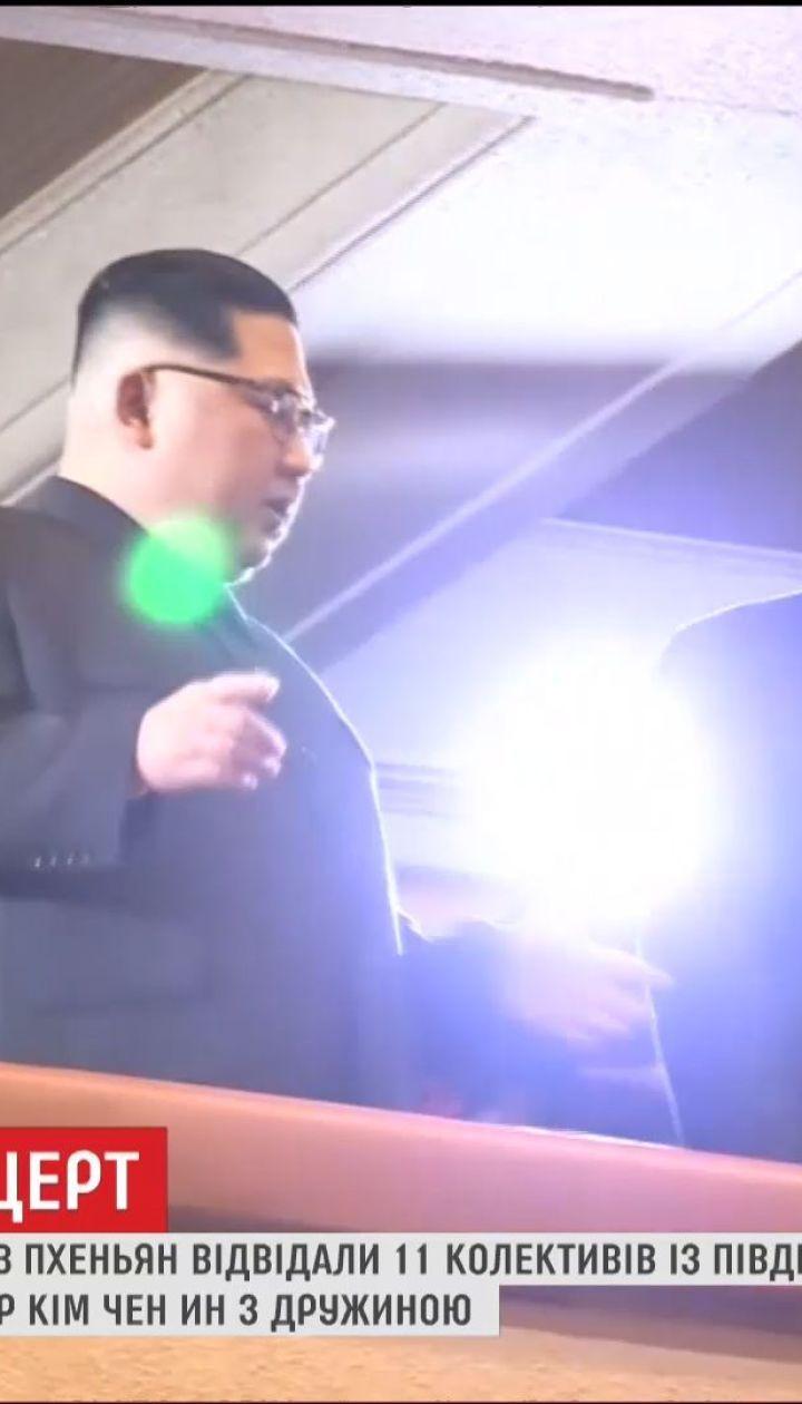 Лидер КНДР посетил первый за 13 лет концерт южнокорейских исполнителей
