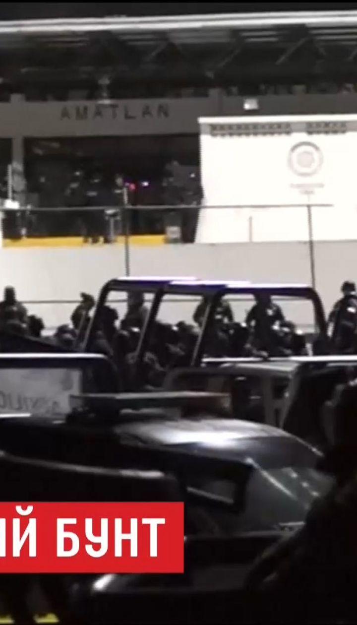 Во время бунта в мексиканской тюрьме погибли 7 полицейских