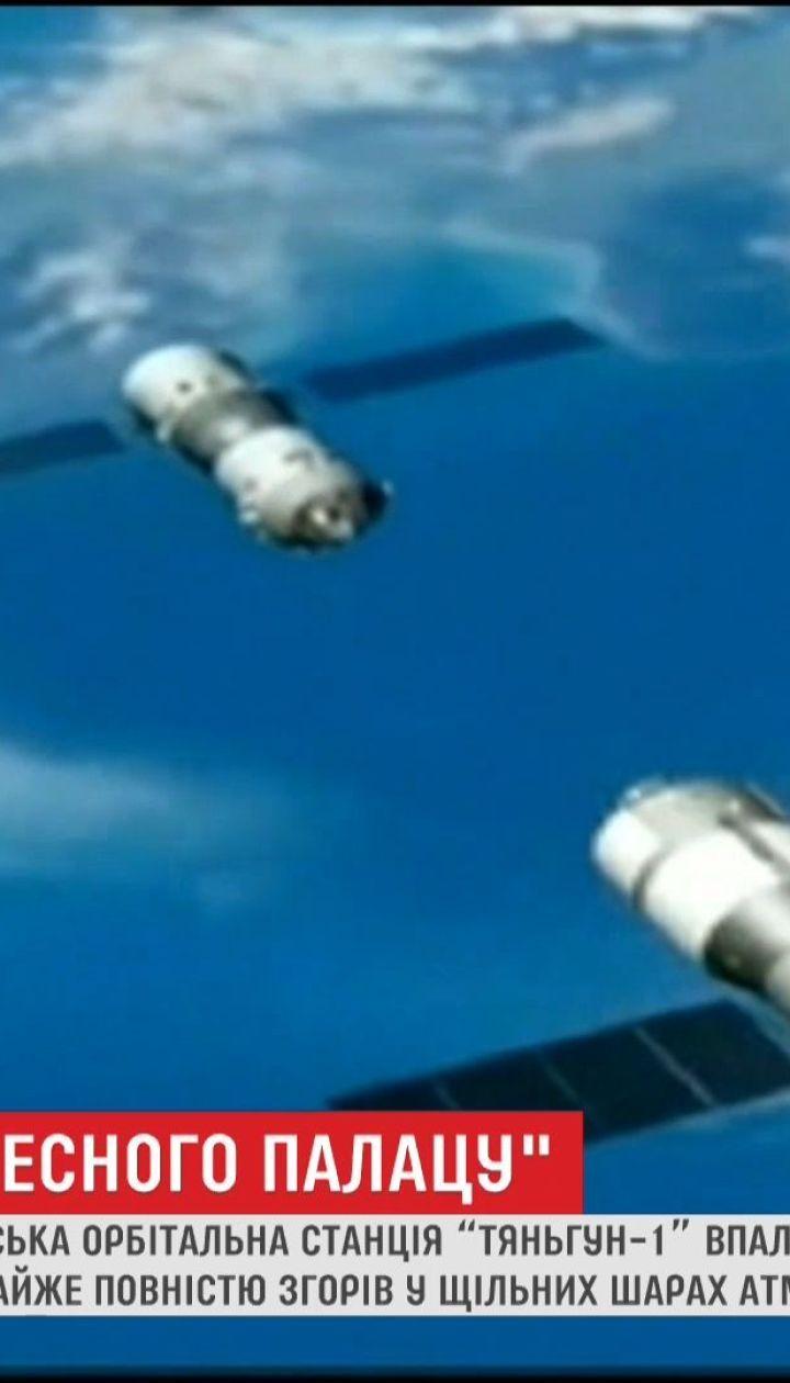 """Неконтрольована космічна станція """"Тяньгун-1"""" приземлилася через 2 роки після втрати зв'язку"""