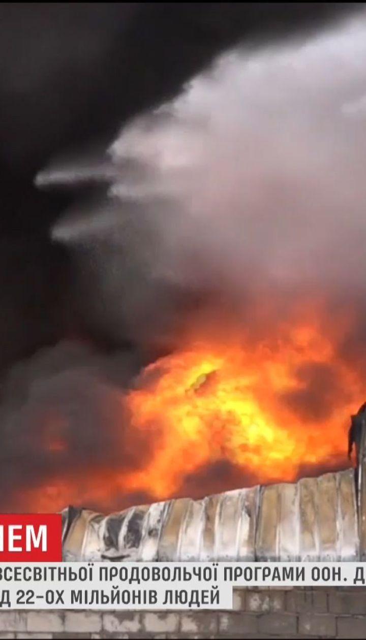 В Йемене сгорел склад ООН, где хранились продукты для 22 миллионов людей