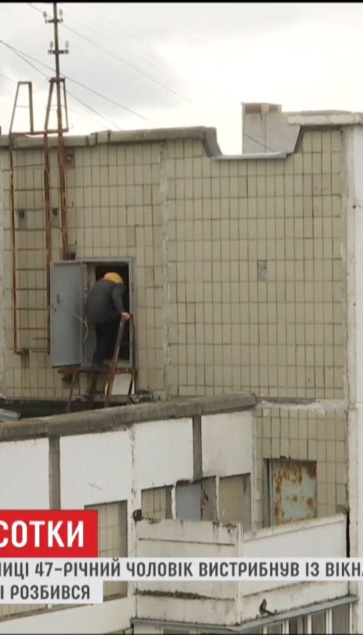 Среди бела дня на столичной Троещине с 16-этажки выпрыгнул мужчина