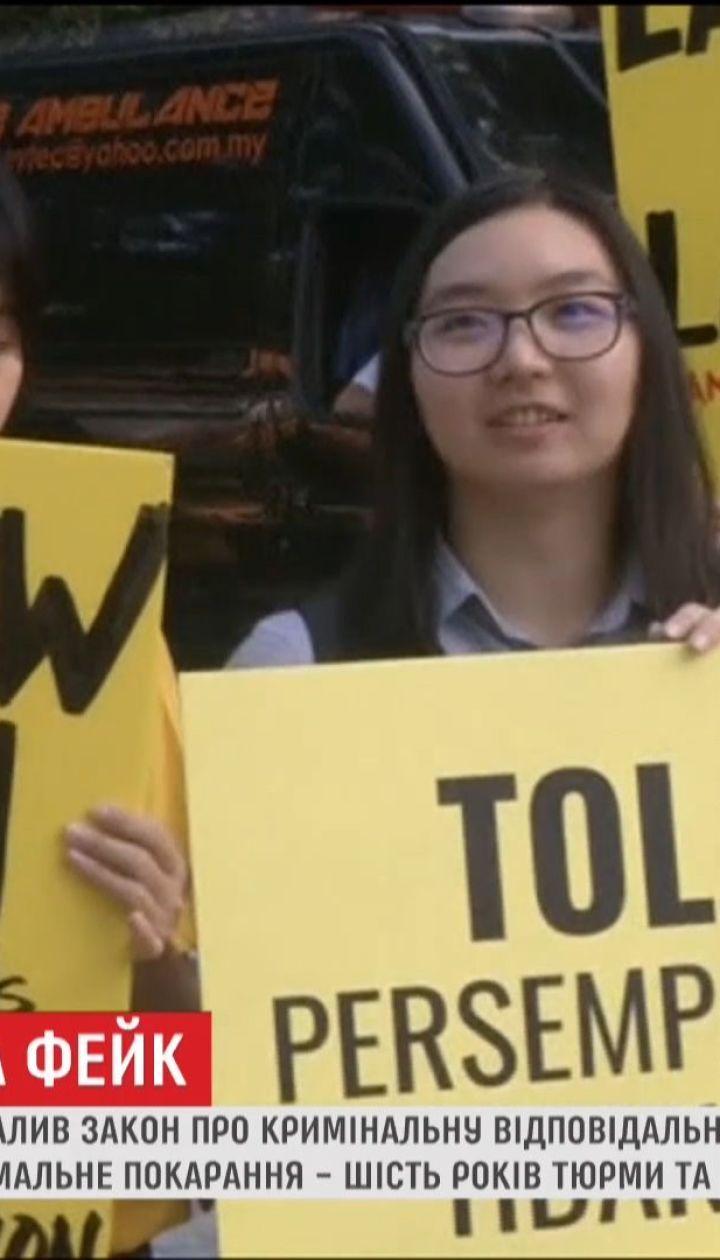 В Малайзии за фейковые новости будут сажать за решетку