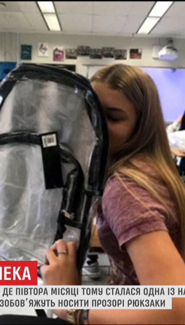 В американському місті Паркленд школярів зобов'язали носити до школи прозорі рюкзаки