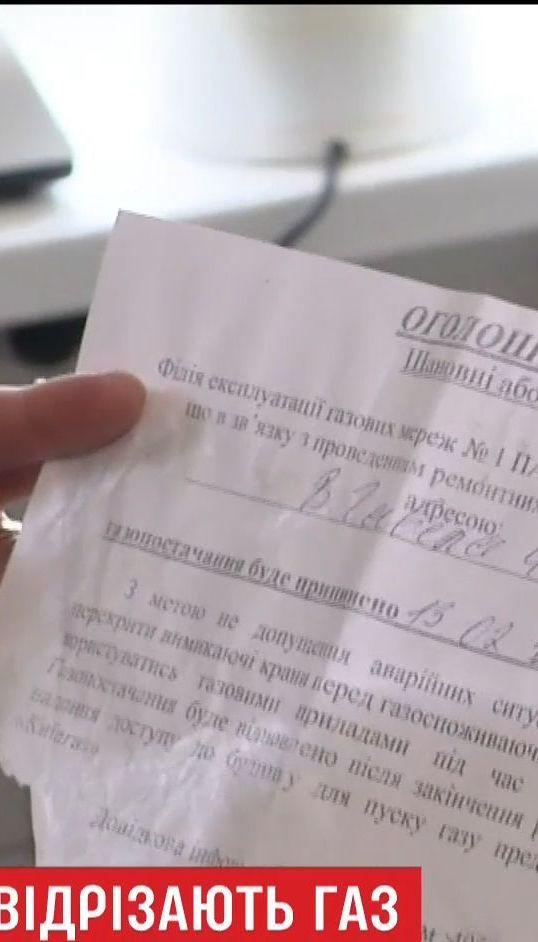 """Представники """"Київгазу"""" перед Великодніми святами почали відключати людям опалення"""