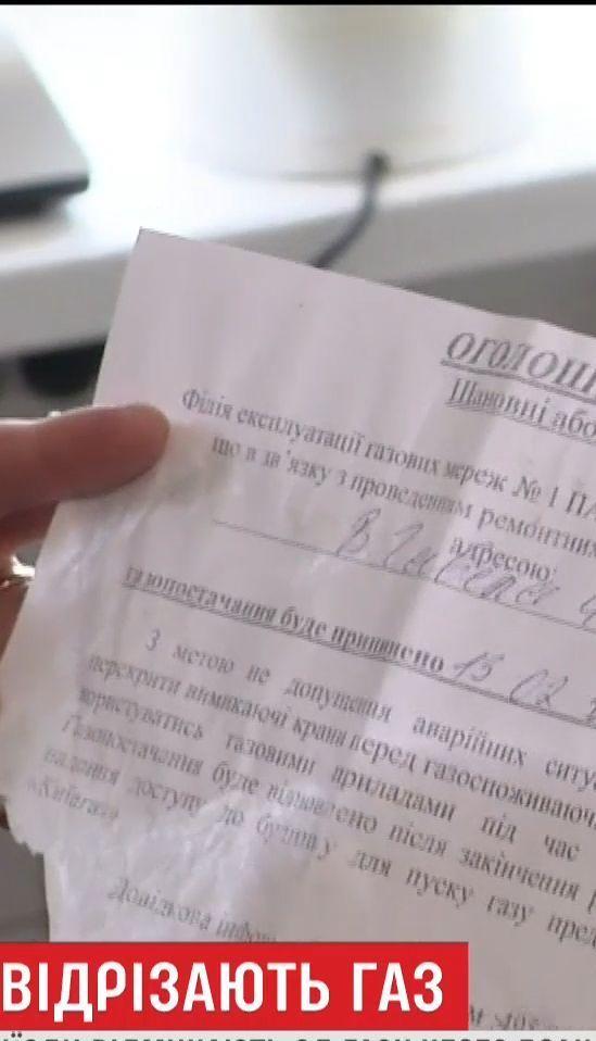 """Представители """"Киевгаза"""" перед Пасхальными праздниками начали отключать людям отопление"""