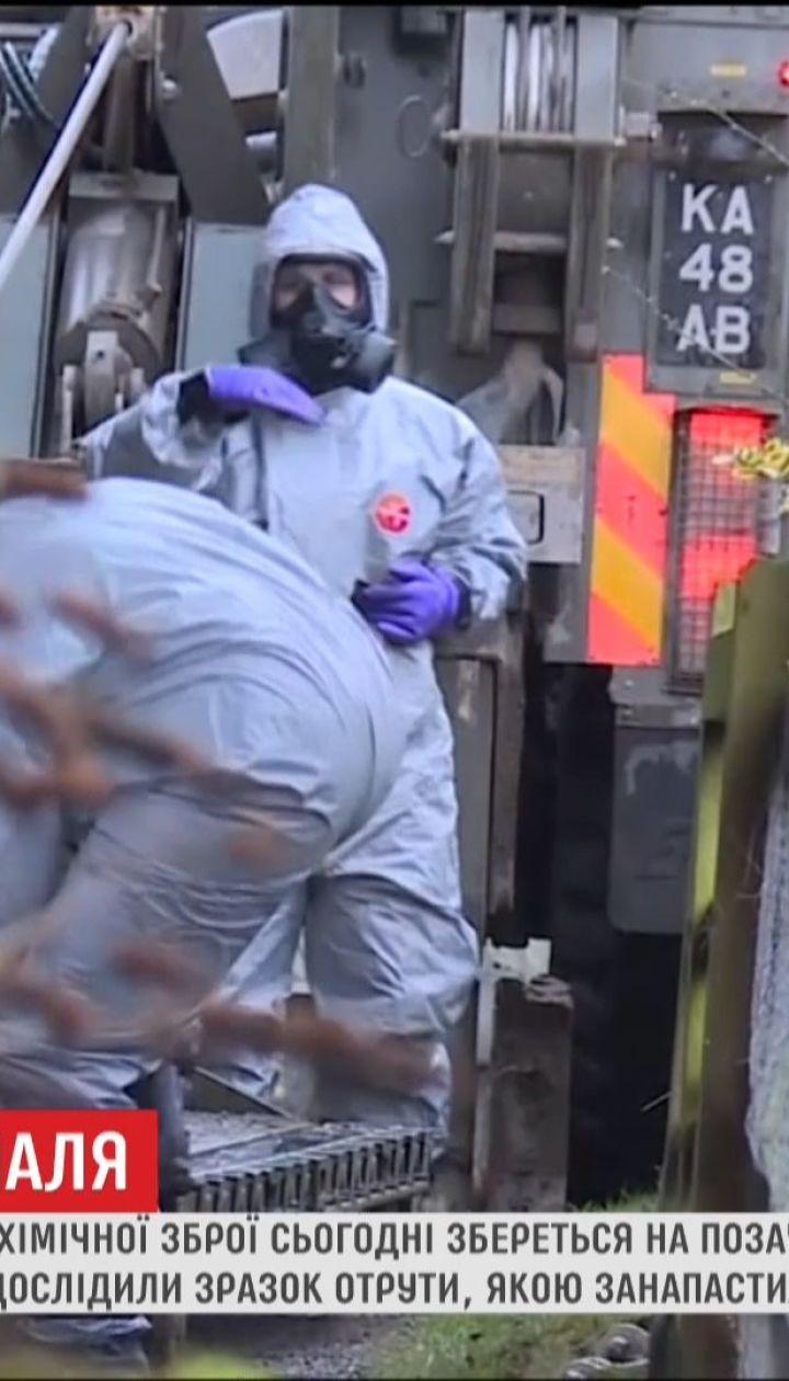 Організація із заборони хімічної зброї збирається на позачергове засідання у справі Скрипаля