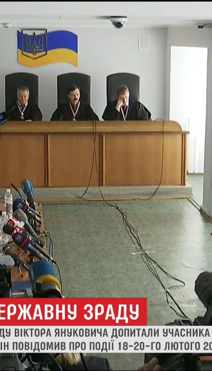 У справі Януковича допитали одного з учасників Антимайдану