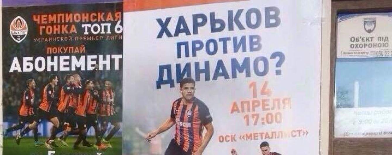 """У Харкові вивісили провокаційний плакат перед суперматчем """"Шахтаря"""" з """"Динамо"""""""