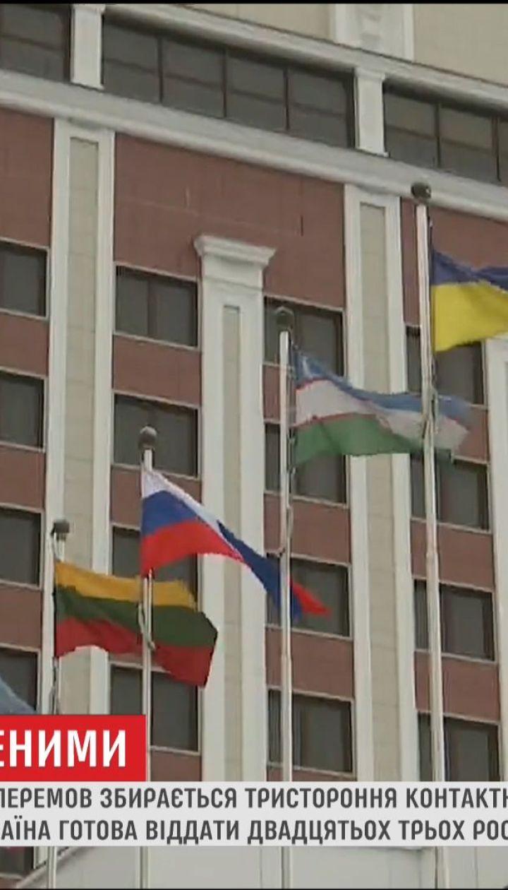 Украина хочет обменять на украинских заложников более двадцати россиян