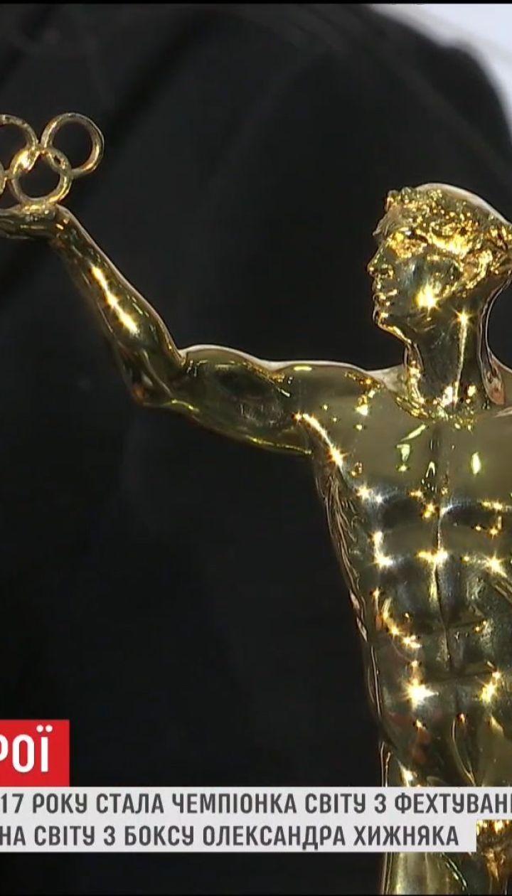 В Украине состоялось награждение героев спортивного года