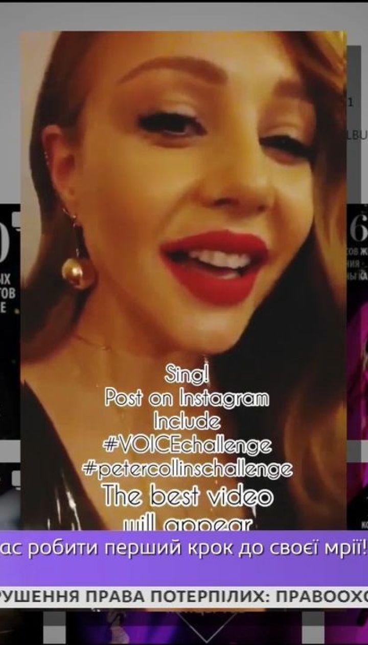 Тина Кароль устроила вокальный флешмоб в Instagram