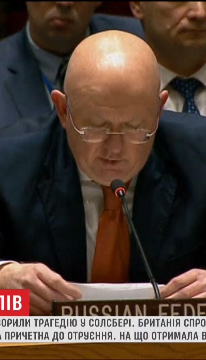 На засіданні Ради безпеки ООН дипломати обговорили отруєння Скрипалів