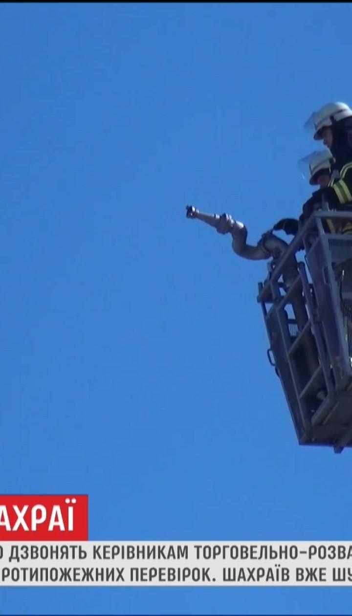 В Днепре мошенники требовали взятки за прохождение противопожарных проверок в ТРЦ