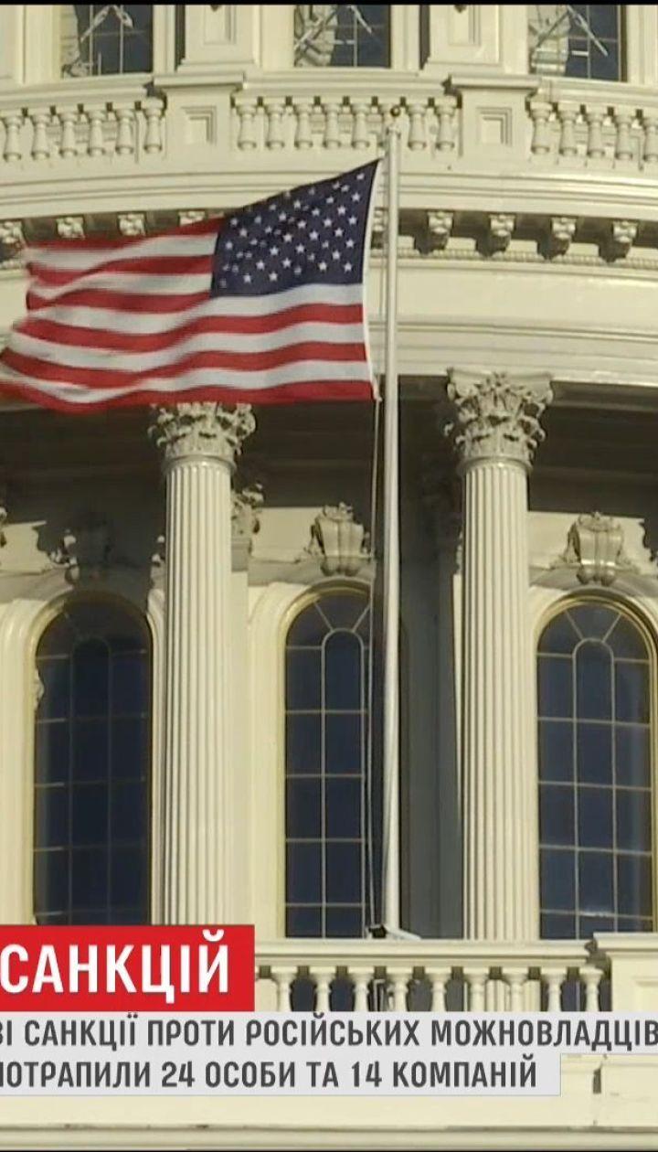 США запроваджують нові санкції проти Москви