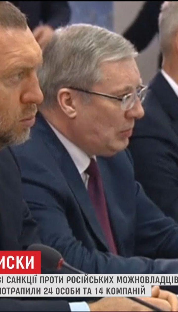 Вашингтон объявил новые санкции против чиновников РФ