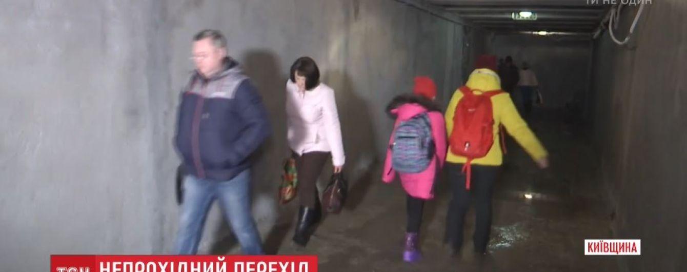 На Київщині люди змушені  перебігати трасу, аби лише не спускатись у занедбаний перехід