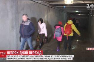 На Киевщине люди вынуждены перебегать трассу, чтобы только не спускаться в заброшенный переход