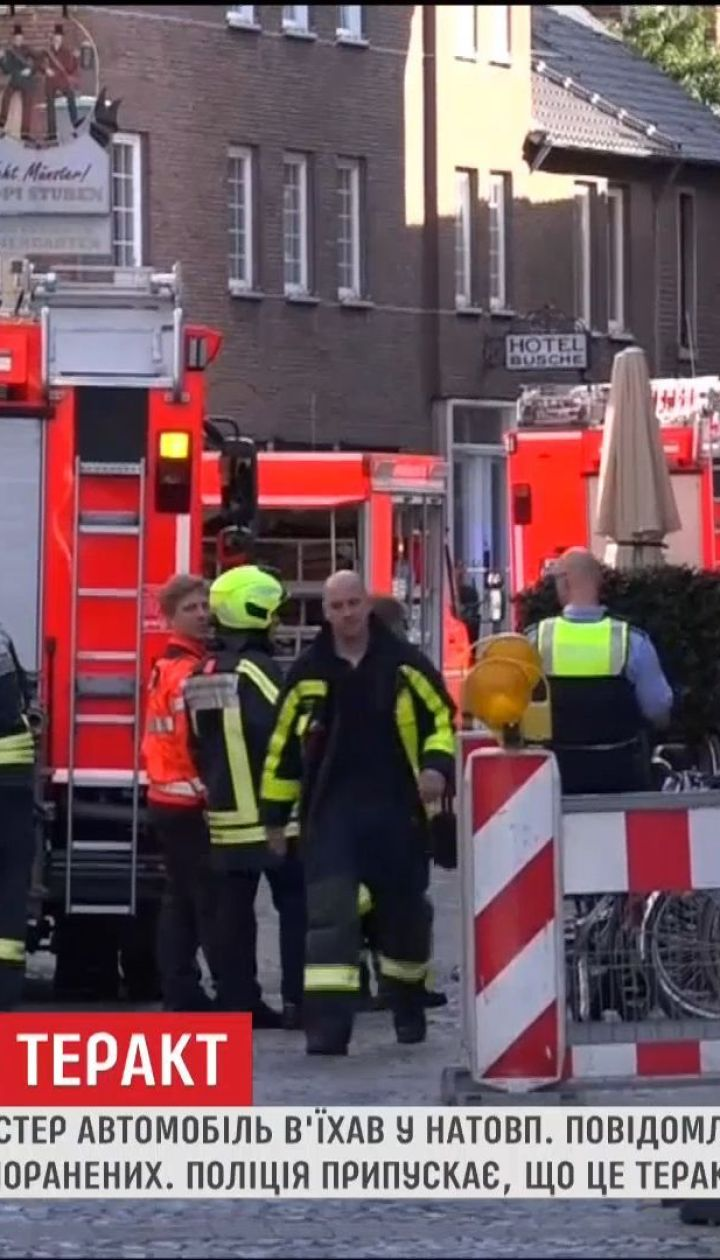 В Германии автомобилист въехал в толпу, полиция рассматривает версию теракта