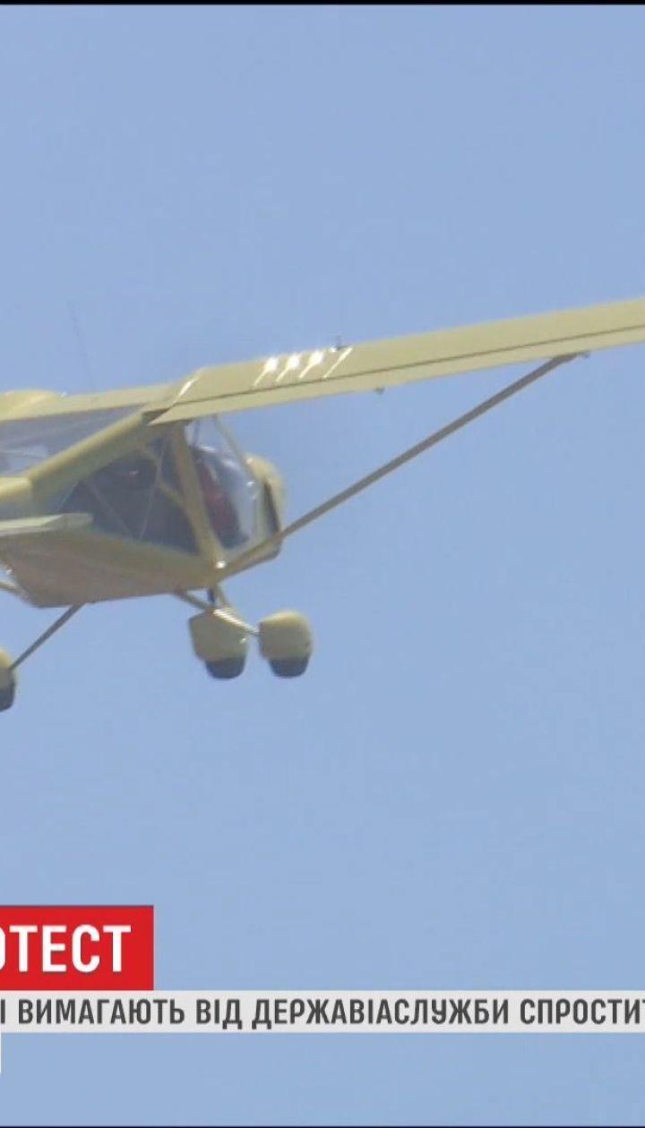 Пілоти надлегкої авіації вимагають змінення процедури отримання дозволу вильоту за кордон