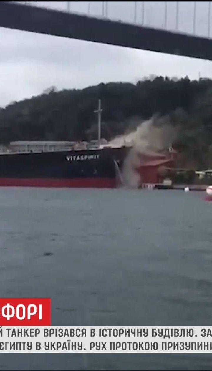 В Стамбуле в историческое здание на берегу Босфора врезался танкер