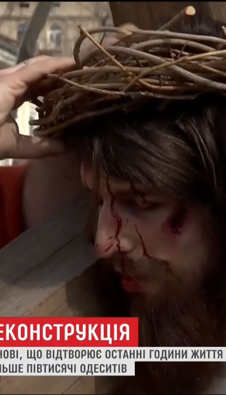 В центре Одессы воссоздали последние часы жизни Иисуса Христа