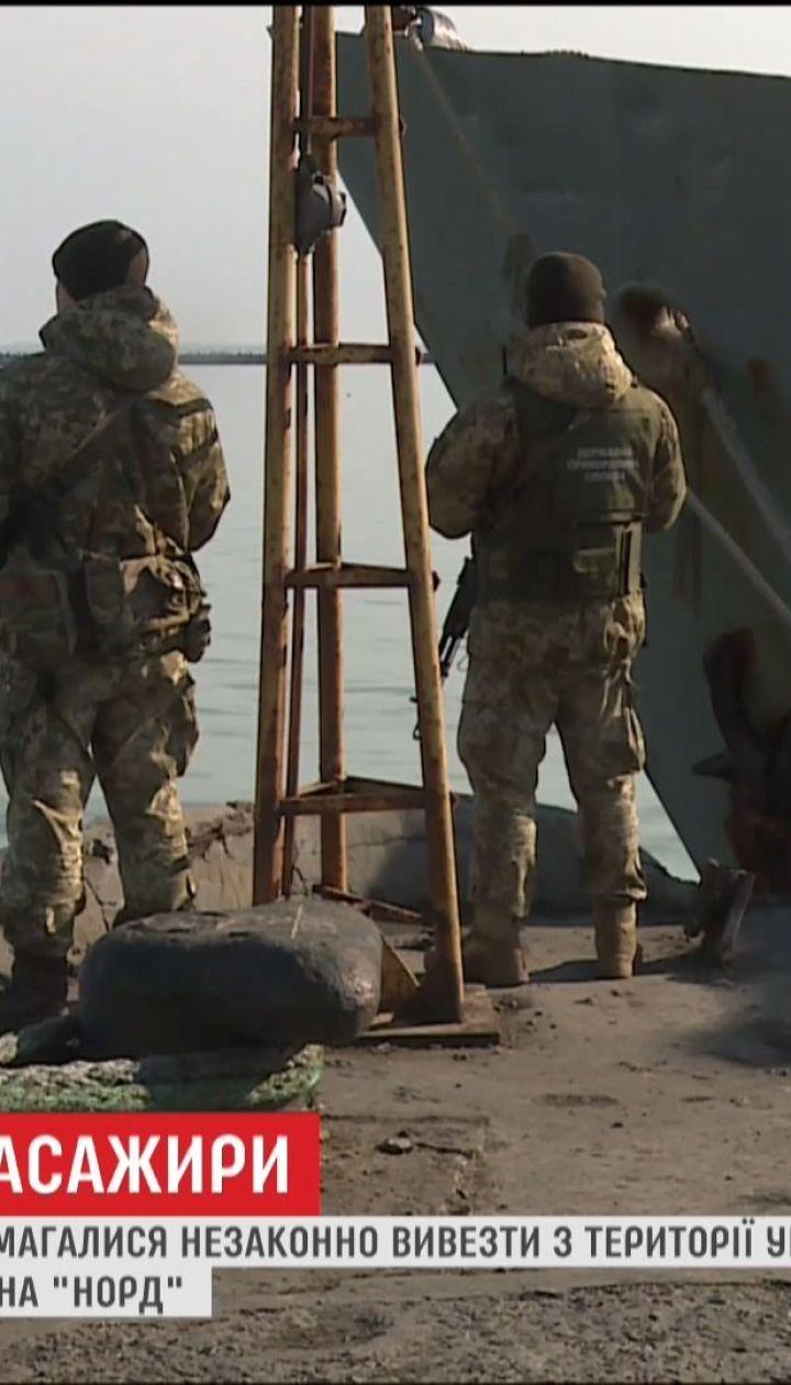 """Российские дипломаты пытались вывезти из Украины экипаж задержанного судна """"Норд"""""""