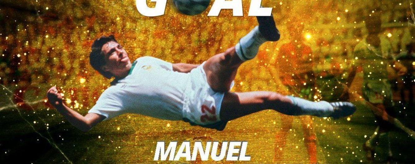 Назван лучший гол в истории Чемпионатов мира по футболу