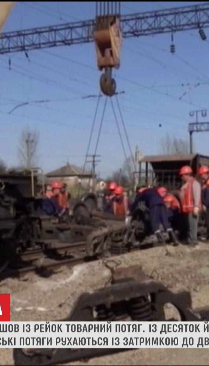 На Львовщине десять вагонов поезда перевернулись и заблокировали движение тремя путями