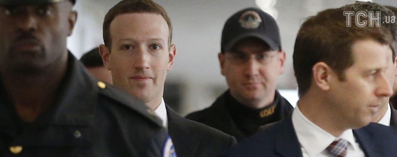 Цукерберг передав у Конгрес США звернення із вибаченнями за витік даних користувачів Facebook