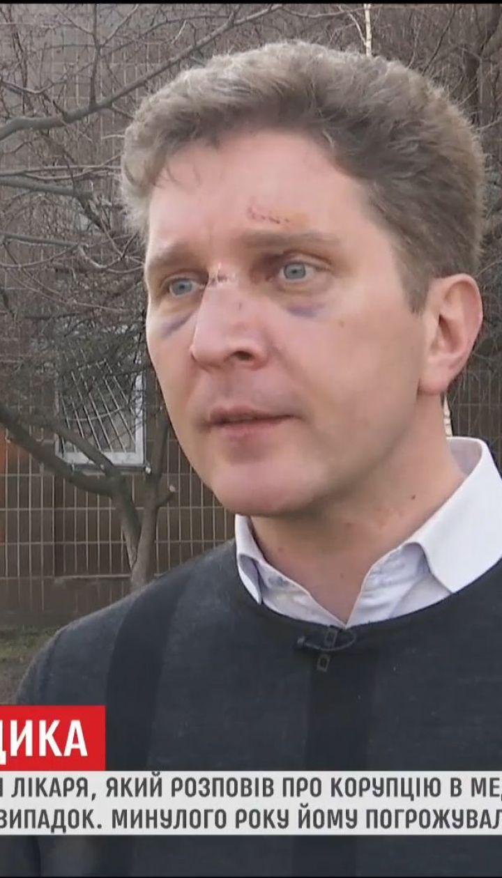 У Києві біля медичного закладу невідомі жорстоко побили лікаря