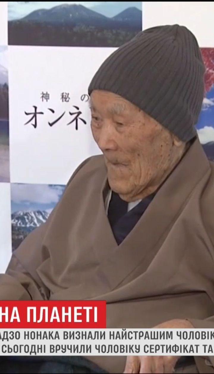 У Японії знайшли найстарішого у світі чоловіка