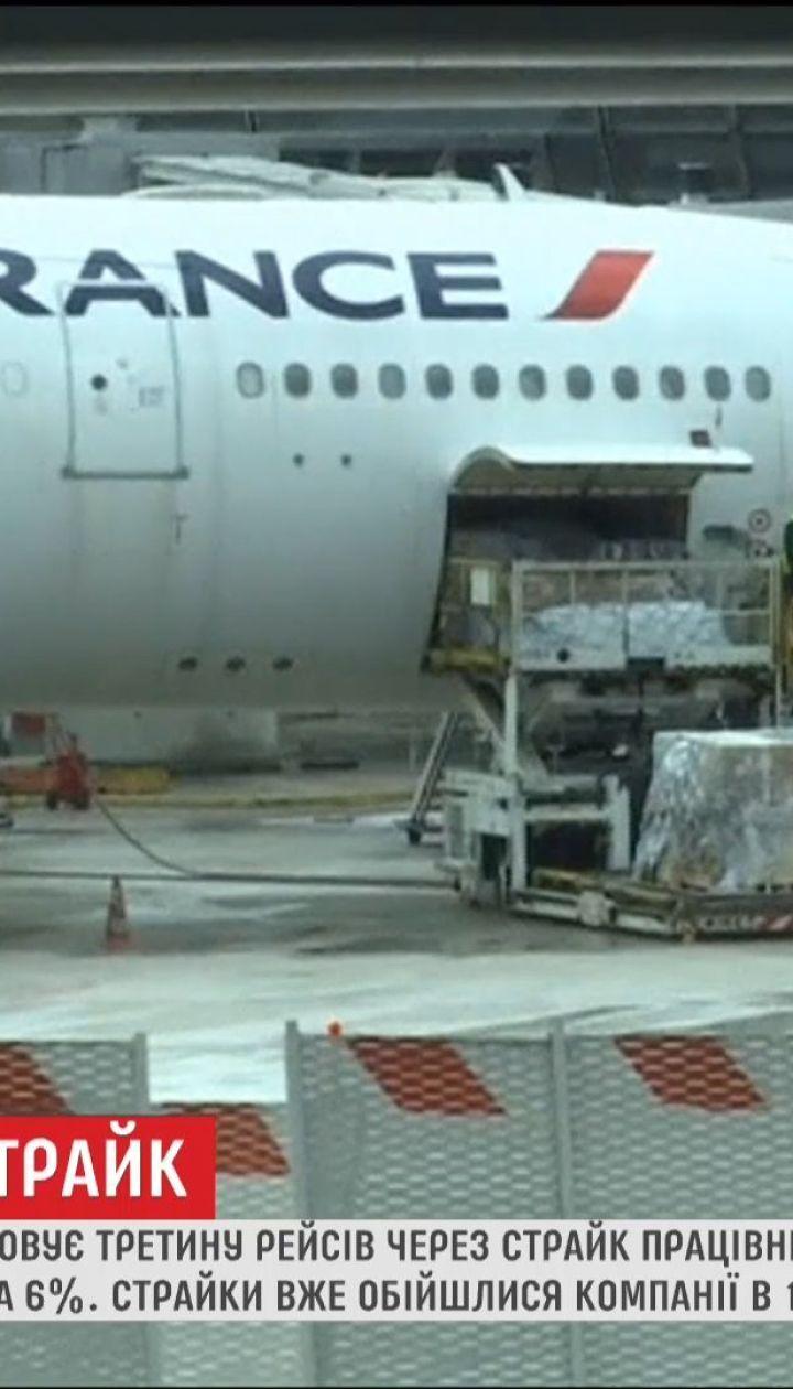 Французька авіакомпанія Air France скасовує 30% польотів