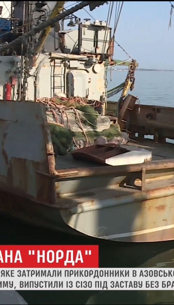 """Капітана судна """"Норд"""" випустили із СІЗО під заставу"""