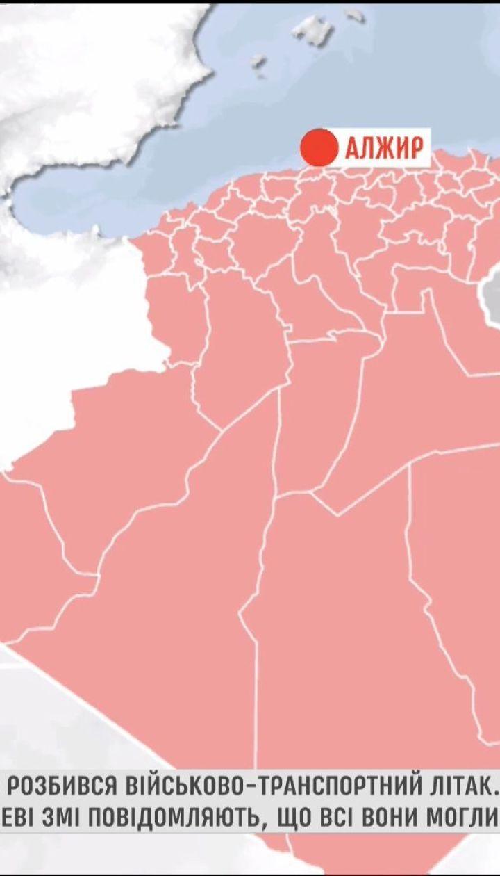 В Алжирі розбився військово-транспортний літак, більше сотні людей загинуло