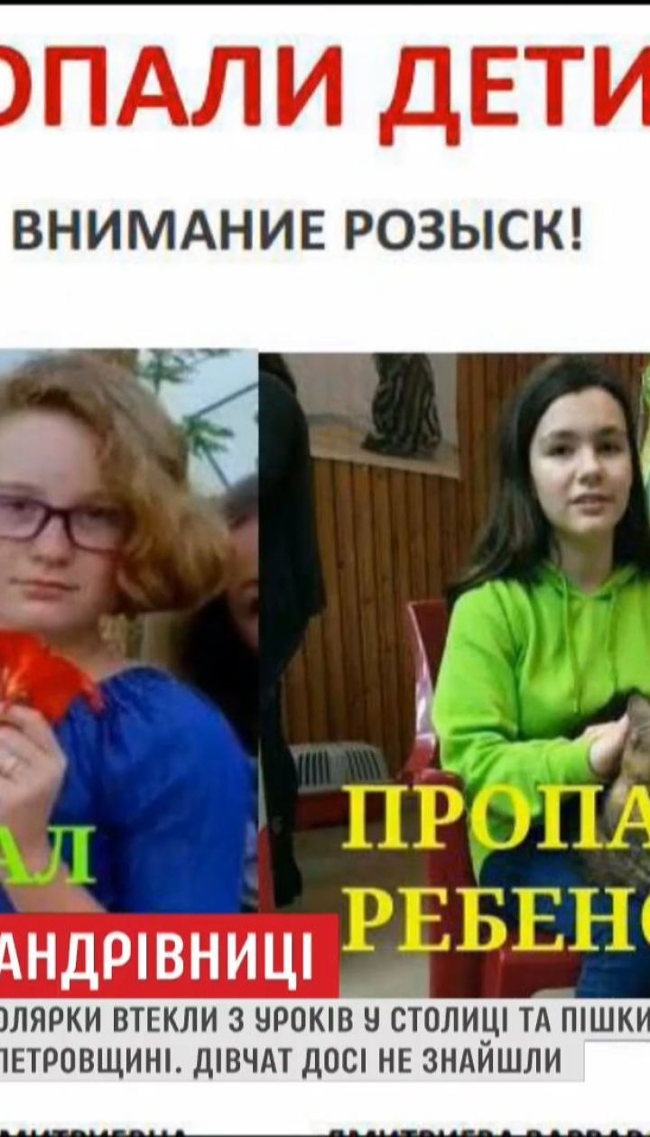 В Киеве ищут двух 6-классниц, которые исчезли после занятий в лицее